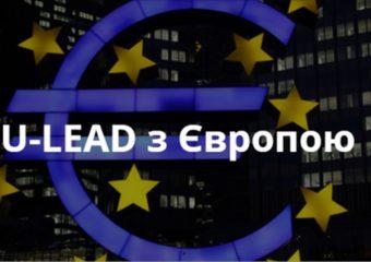 Активним ОТГ Європа допоможе. Без іронії