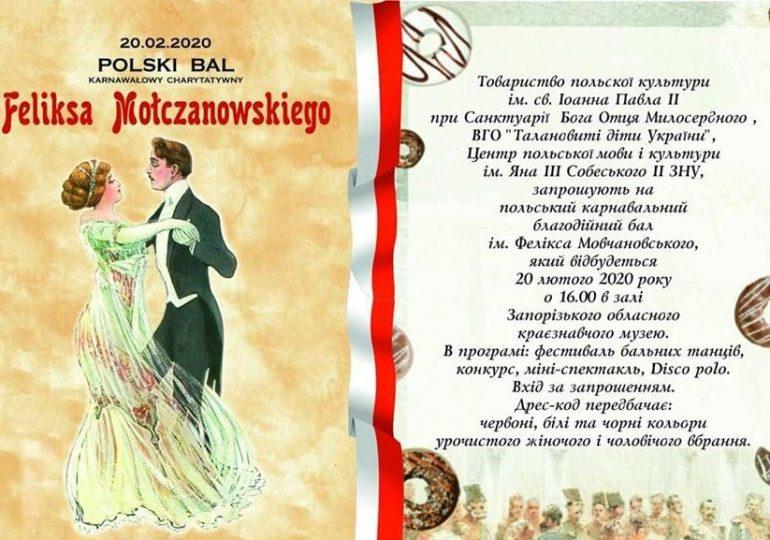 """У Запорізькому краєзнавчому музеї відбудеться """"Польський бал"""". Вхід за запрошеннями"""