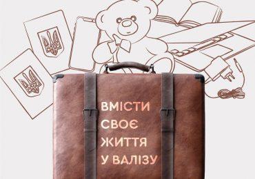 """На запоріжців чекає інтерактив """"Вмісти своє життя у валізу"""""""
