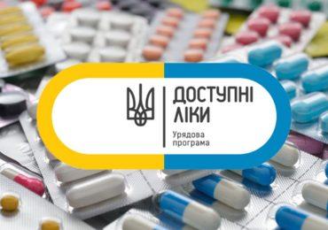 """У Запорізькій області виписано майже 655 тисяч рецептів за програмою """"Доступні ліки"""""""