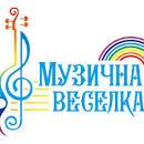 """На Запоріжжі відбувся дитячий фестиваль-конкурс """"Музична веселка"""""""