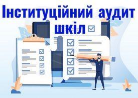 У Запорізькій області розпочинається інституційний аудит закладів освіти