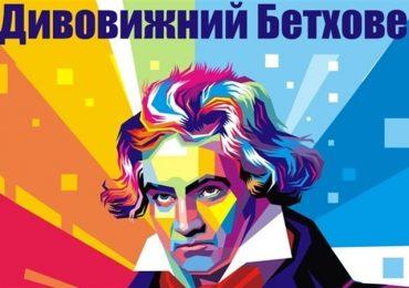 Запорожская детская филармония приглашает на концерт «Удивительный Бетховен»