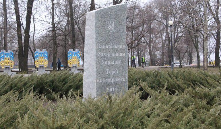 В Запорожье отметили День памяти защитников Дебальцевского плацдарма