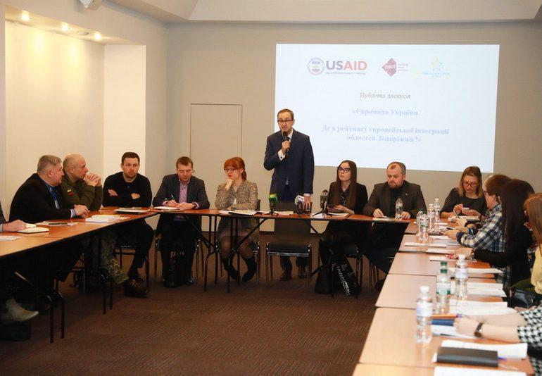 Відбулась публічна дискусія «Євромапа України. Де в рейтингу європейської інтеграції областей Запоріжжя?»
