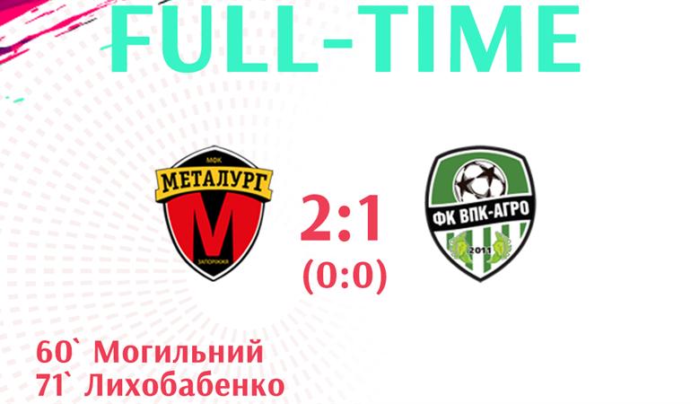 Запорожский «Металлург» завершает участие в Кубке Единства победой