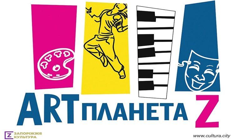 В Запорожье стартует фестиваль для учащихся художественных школ