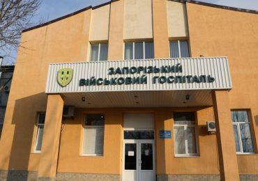 В Запорожье отремонтируют военный госпиталь