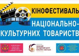 В Запорожье пройдет фестиваль фильмов национально-культурных обществ
