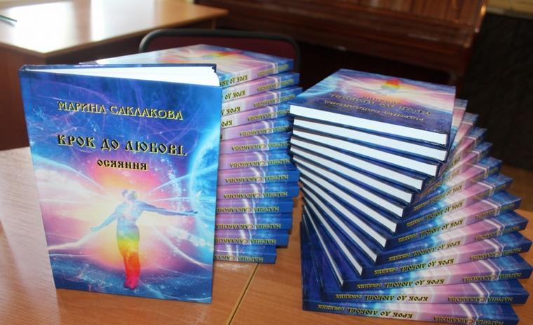 В Мелитополе педагог написала книгу о любви