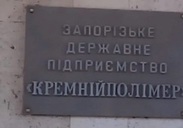 В Запорожье хлор на предприятии «Кремнийполимер» охраняют и готовят к утилизации