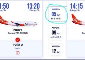 За сколько из Запорожья можно слетать в Прагу и вернуться обратно?