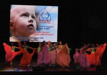 В Запорожье состоялся благотворительный концерт в рамках проекта «Любовь милосердствует-2020»