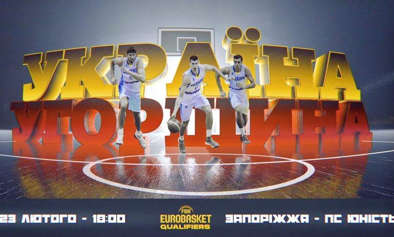 В Запоріжжі  чоловіча збірна України з баскетболу проведе матч відбору на Євробаскет-2021