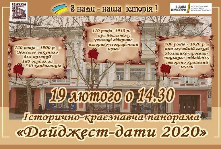 В Мелитополе откроется историко-краеведческая панорама «Дайджест-даты 2020»
