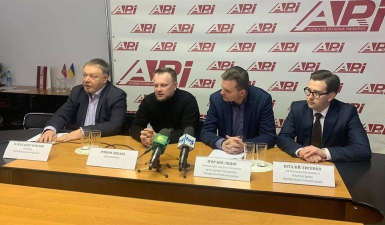 В Запорожье обсудили вопросы охраны и развития культурного наследия города