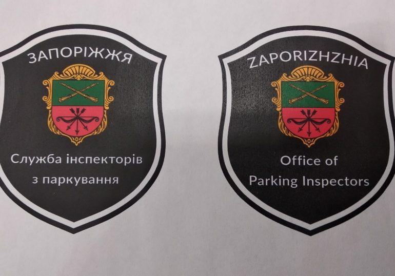 С марта в Запорожье заработает служба инспекторов по парковке