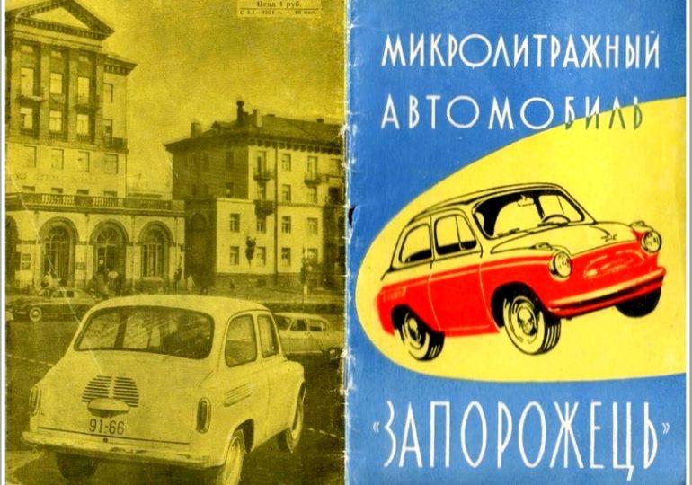«Запорожець» в 1960 году: презентация в Киеве и Москве и первая книга