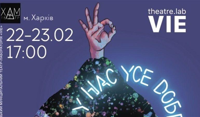 В Запорожье в театре-лаборатории «Ви» презентуют музыкальный спектакль «Y нас Ycе Dобре»