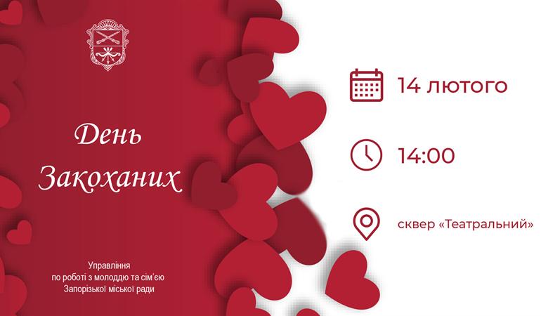 В Запорожье День влюбленных отметят в сквере Театральном