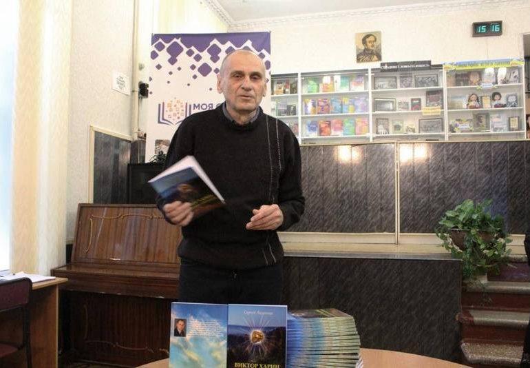 В Мелитополе местный литератор представил читателям свою новую книгу