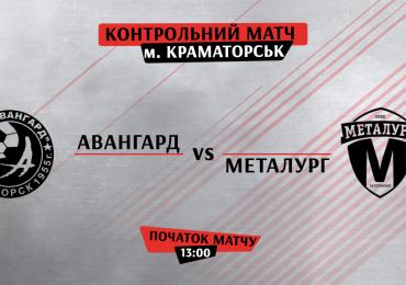 """Сегодня МФК """"Металлург"""" сыграет контрольный матч в Краматорске"""