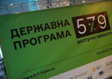 """У Запоріжжі представили програму """"Доступні кредити 5-7-9%"""""""