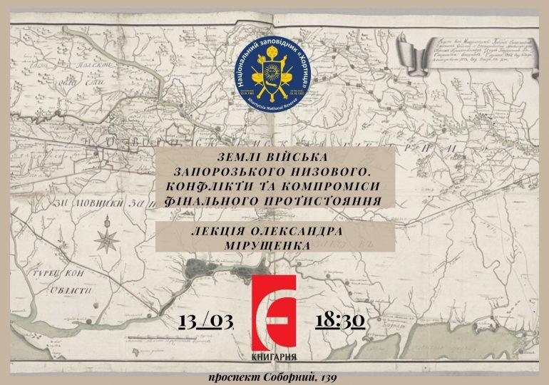 """Книгарня """"Є"""" запрошує на лекцію про землі Війська Запорозького Низового"""