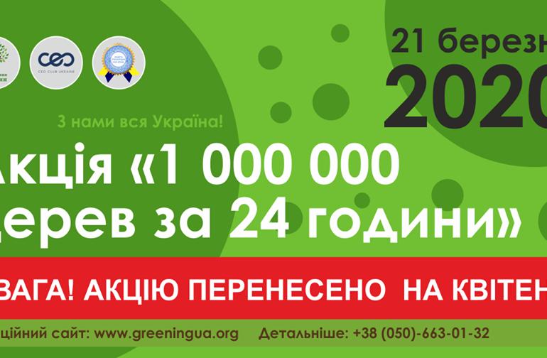 """Акція """"Озеленення України"""" переноситься на квітень"""