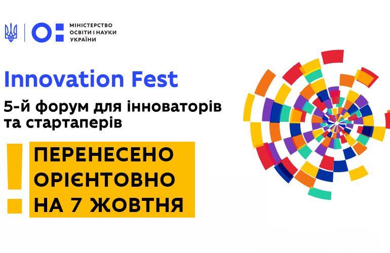 Міністерство освіти та науки перенесло Innovatіon Fest на жовтень