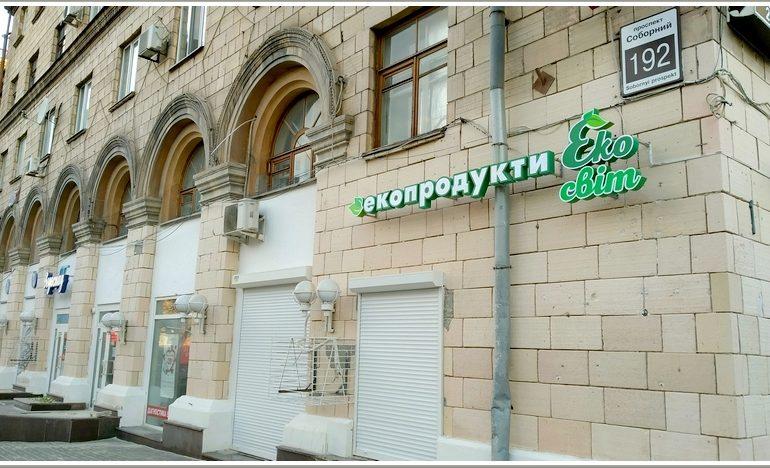 В Запорожье очистили от белой краски дом в исторической части города