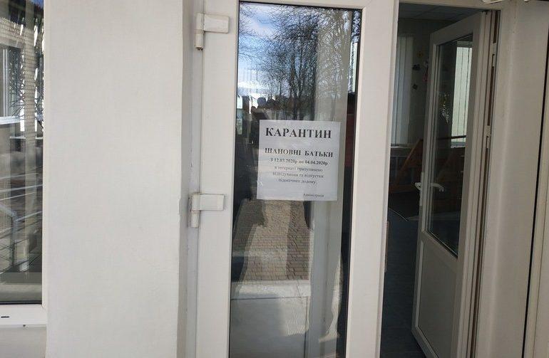 У комунальних установах соціальної сфери Запорізької області встановлено карантин