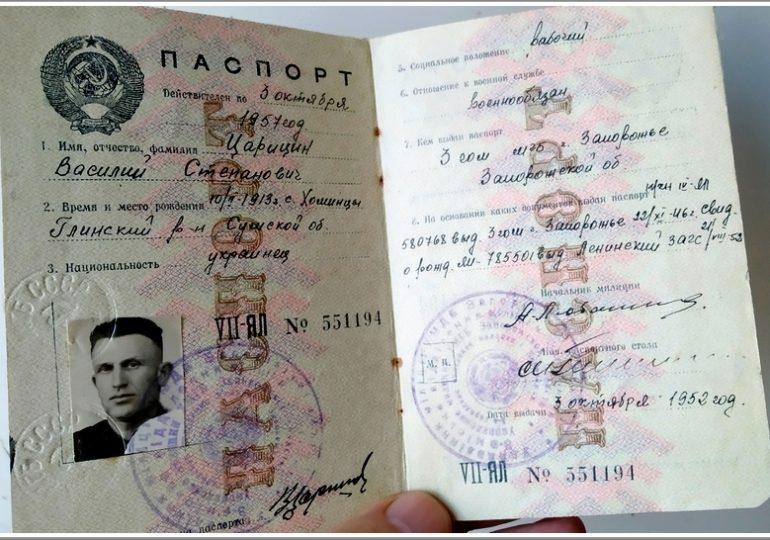 В Запорожье отыскался паспорт, выданный осенью 1952 года