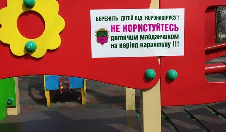 В Запорожье закрыты все игровые, спортивные и детские площадки