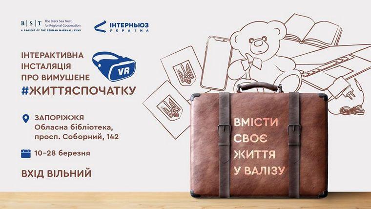 В Запорожье открывается интерактивная инсталляция о вынужденной жизни переселенцев «Вмісти життя у валізу»