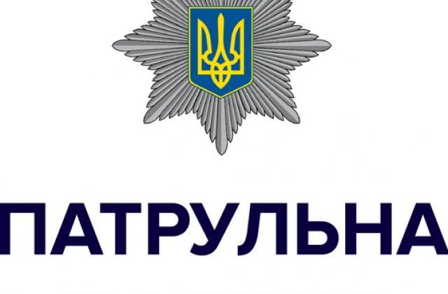 Патрульна поліція Запоріжжя обмежує прийом громадян