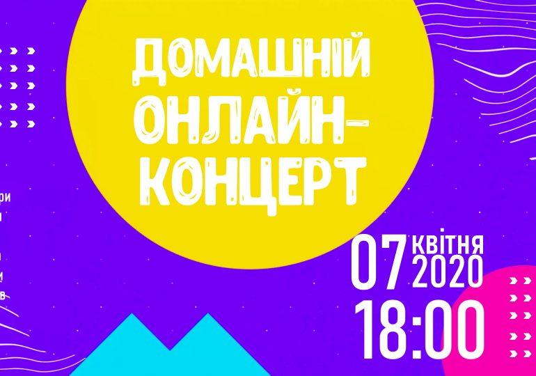 """Запорожцев приглашают на """"Домашний онлайн-концерт"""""""