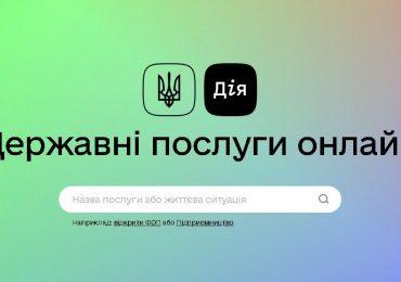 Мінцифри запустило портал державних послуг Дія