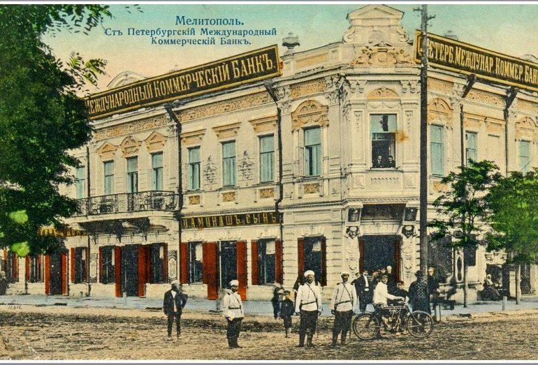 Старый Мелитополь (20 фото)
