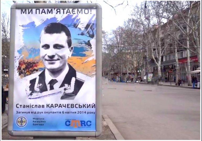 Шесть лет назад путинские фашисты застрелили офицера из Бердянска