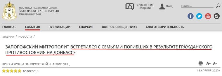 В Запорожской епархии войну за освобождение Донбасса назвали «гражданским противостоянием»