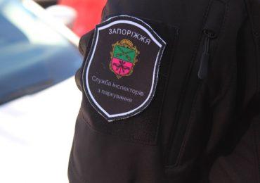 В Запорожье инспекторы по парковке составили 400 протоколов