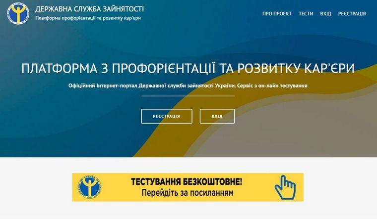 Запорожцам предлагают воспользоваться сервисом «МОЯ ПРОФЕСІЯ: консультаційна мережа»