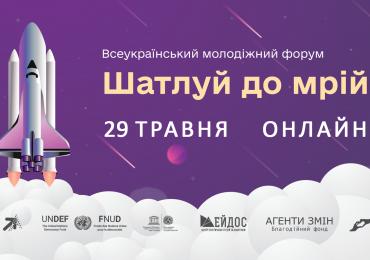 Запорізьких підлітків запрошують помріяти у Космосі!