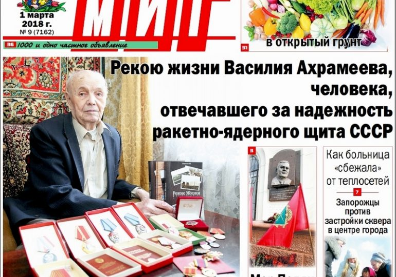 В Запорожской области умер человек, отвечавший за надежность ракетно-ядерного щита СССР