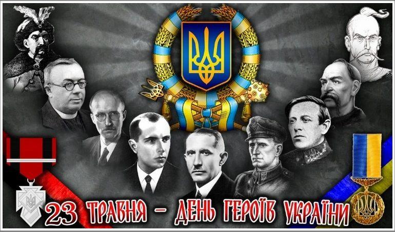 День героев: история, традиции и значение праздника для Украины