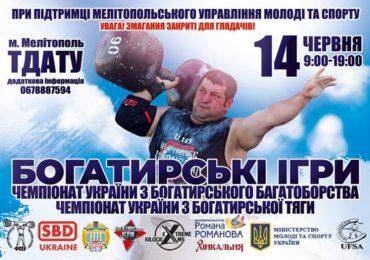 В Мелитополе пройдет чемпионат по богатырскому многоборью