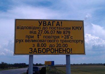 У Запорізькій області вводяться обмеження руху для транспортних засобів загальною масою понад 24 тонни
