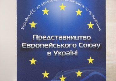"""ЄС відзначає прогрес у розробці Закону України """"Про внутрішній водний транспорт"""""""
