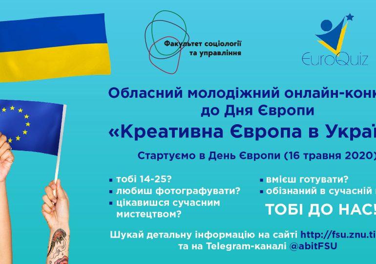 На факультеті соціології та управління завершився обласний молодіжний онлайн-конкурс «Creative Europe»